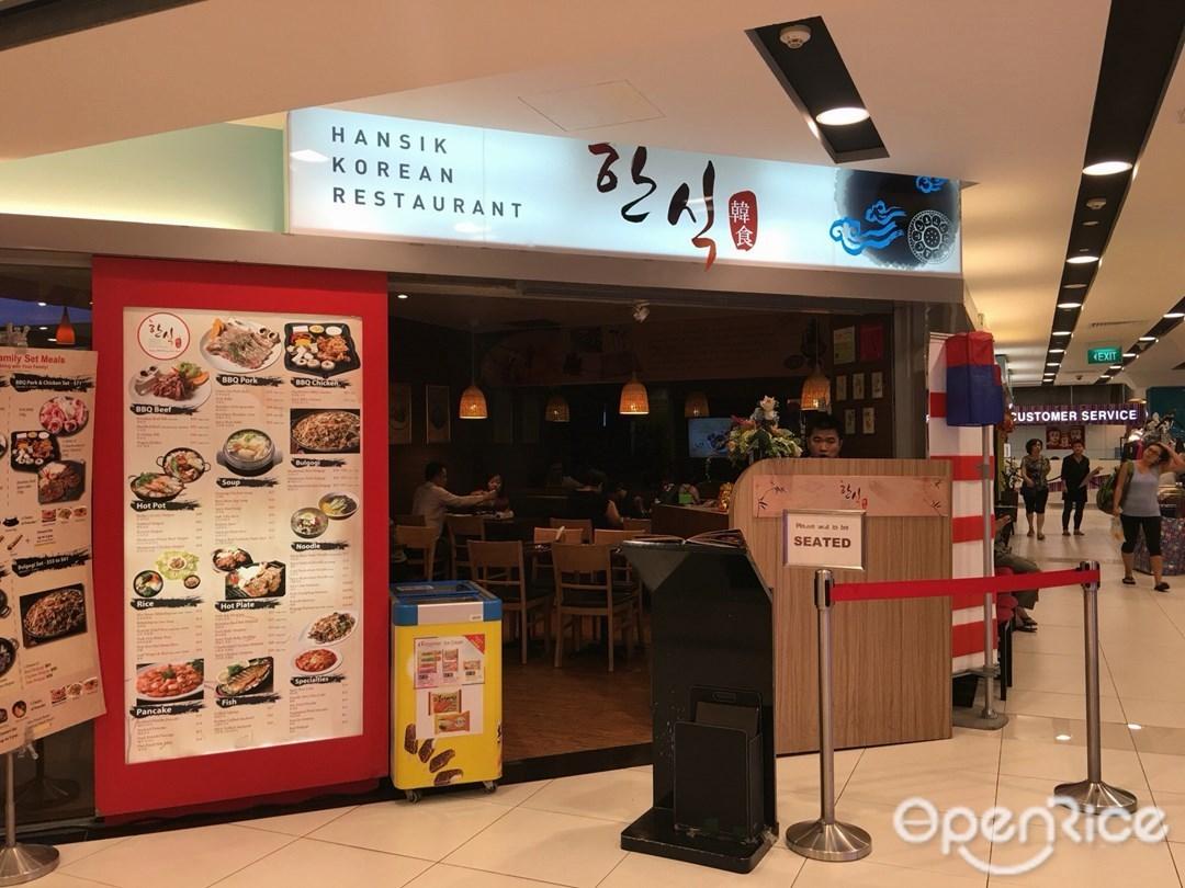 Hansik Korean Restaurant S Menu Korean Kids Friendly In Hougang