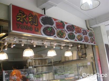 Yong Li Economic Rice