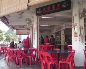 You Huak Restaurant