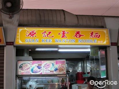 Guan Kee Wanton Noodle